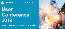 Production Software User Conference 2019 開催!!